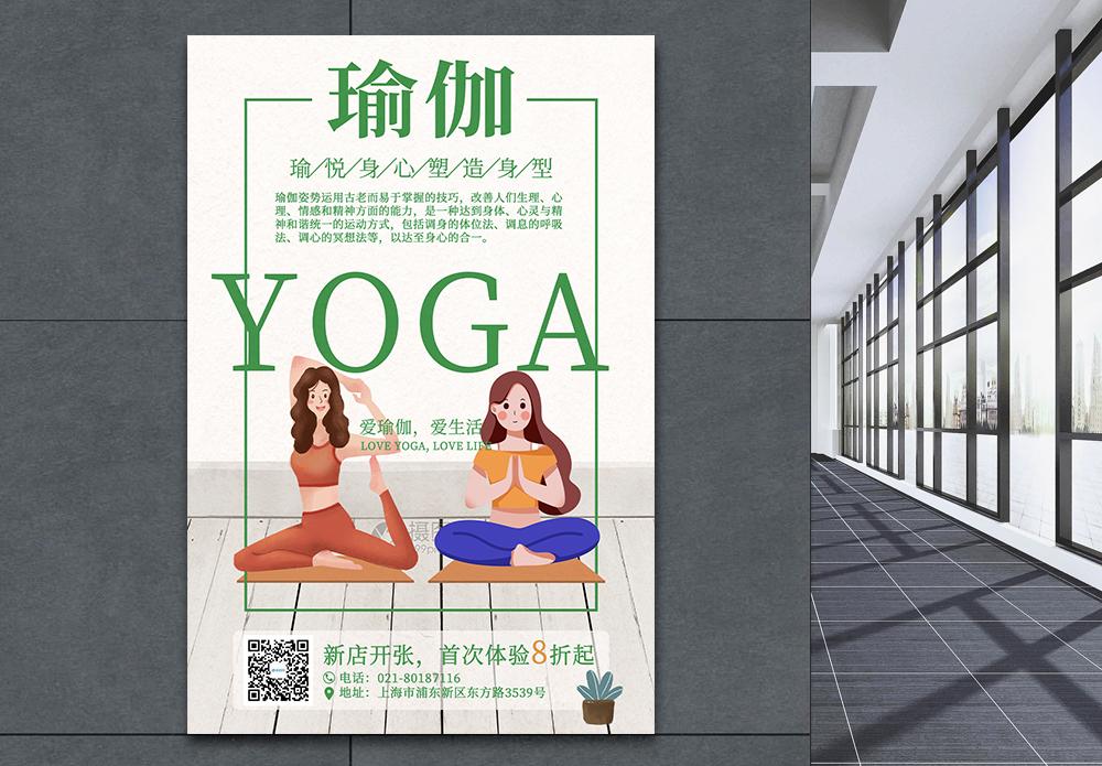 瑜伽新店开张海报图片