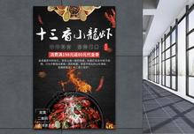 十三香小龙虾海报图片