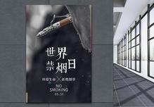 世界禁烟日公益海报图片