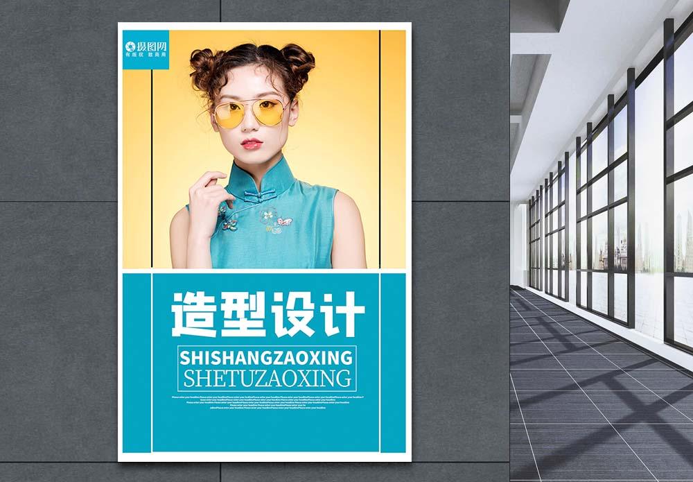 时尚造型设计海报图片
