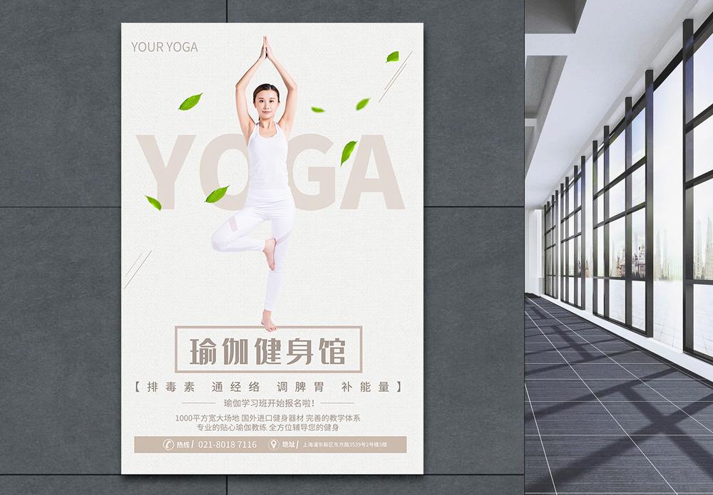 瑜伽招生海报图片