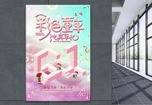 粉色系儿童节海报图片