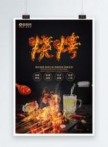 特色烧烤设计海报图片