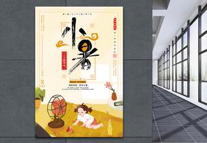 二十四节气小暑设计海报图片