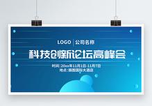 蓝色科技创新论坛峰会展板图片