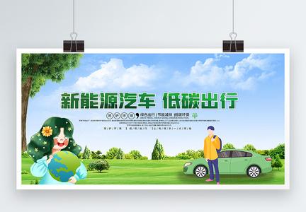 新能源汽车低碳出行展板图片