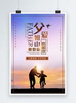 父亲节海报设计400171390图片