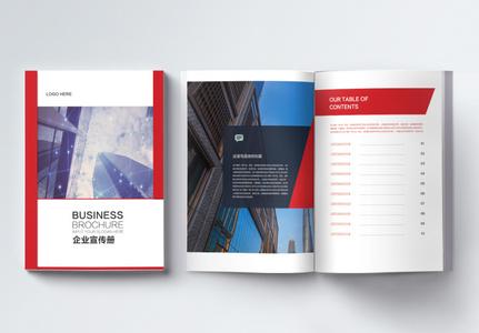 红色企业集团宣传画册图片