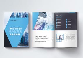 蓝色企业集团宣传画册图片