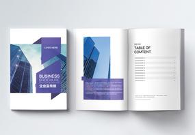紫色企业集团宣传画册图片