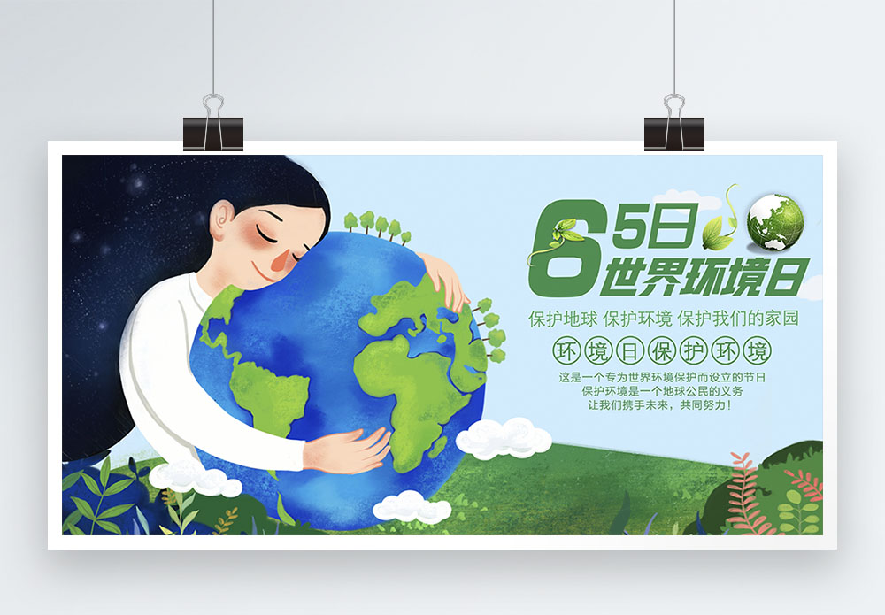 6.5世界环境日展板图片