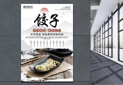 中国风饺子海报图片