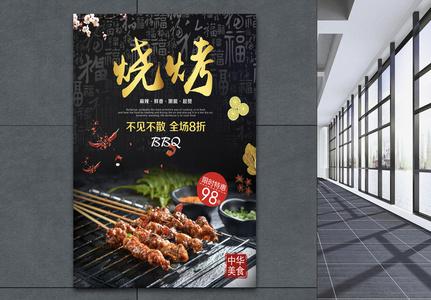 美味烧烤食物海报图片