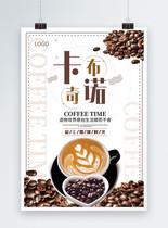 卡布奇诺咖啡宣传海报图片