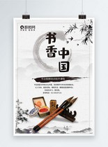 书香中国培训海报图片