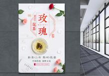 玫瑰花茶海报设计图片