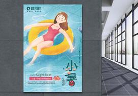 二十四节气之小暑海报图片