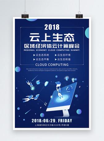 云生态科技海报