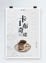 卡布奇诺咖啡海报图片