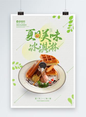 夏日清新冰淇淋海报