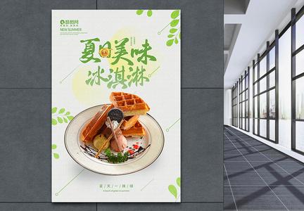 夏日清新冰淇淋海报图片