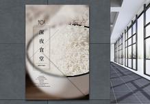 日式深夜食堂海报图片
