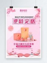 护肤品促销海报图片