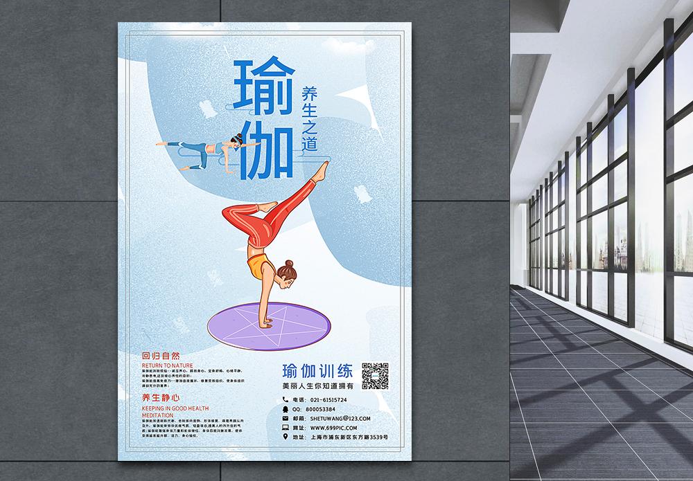 瑜伽之美海报图片