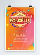 5周年店庆海报图片
