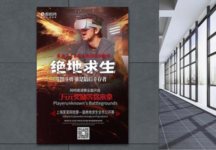 绝地求生邀请比赛活动海报图片