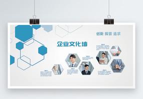 简洁大气企业文化墙展板图片
