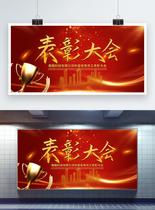 红色喜庆表彰大会展板图片