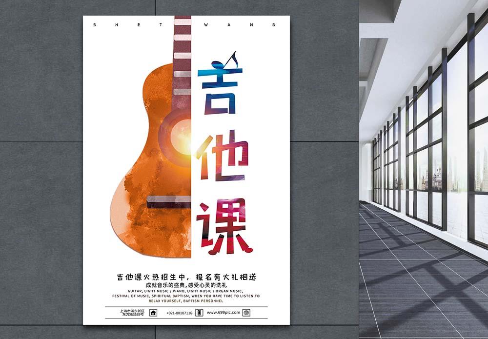 吉他培训班宣传海报图片