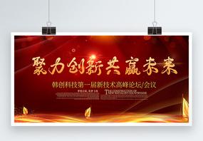 高峰论坛会议展板图片