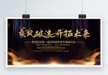 互联网高峰技术论坛会议展板图片