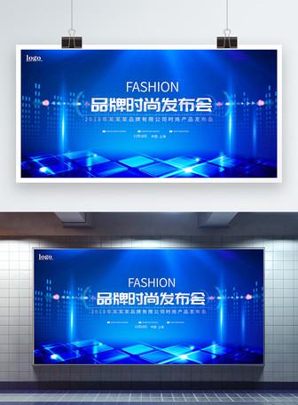 时尚新品发布会展板