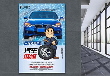 汽车维修海报图片
