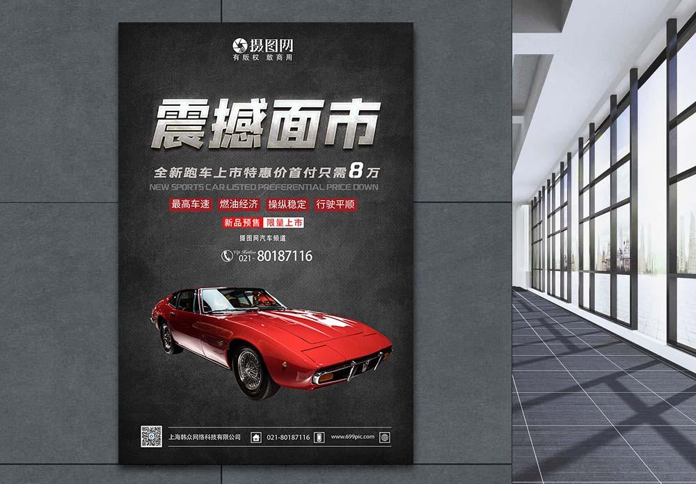 汽车震撼上市海报图片