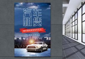 汽车租赁海报图片