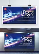 4S店汽车团购会展板图片