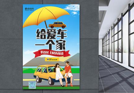 给爱车一个家车位出售海报图片