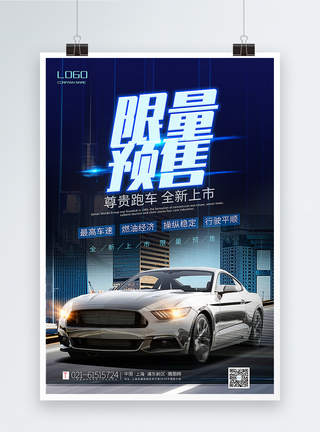 以旧换新_汽车改装海报模板素材-正版图片400259362-摄图网