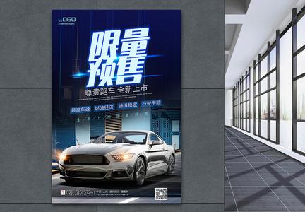 新款汽车限量预售海报图片