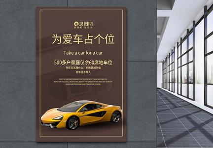 为爱车占车位停车位海报图片