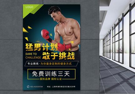 猛男计划健身海报图片