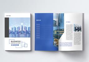 蓝色高端企业集团宣传画册图片