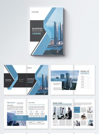 高端企业集团宣传画册