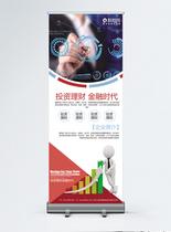 投资理财金融商务展架图片