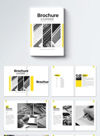 黄色商务企业画册整套
