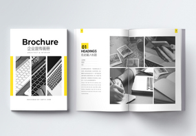 黄色商务企业画册整套图片